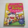 ครอบครัวตึ๋งหนืด ฉบับภารกิจหนืดขั้นเทพ รวมตอนเด็ดจากเล่ม 10-11 Lee Bong-gi เขียน Ryu Soo Hyoung ภาพ อภิศรี นิรุตติปัญญากุล แปล
