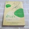 คิทเช่น (Kitchen) พิมพ์ครั้งที่ 3 บานานา โยชิโมโต เขียน เพลงดาบแม่น้ำร้อยสาย แปล