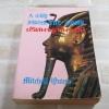 ปริศนาสุสานราชินี (A Cry From The Tomb) Mitchell Quinn เขียน กฤษฏา วิเศษสังข์ แปล