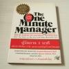 ผู้จัดการ 1 นาที (The One Minute Manager) พิมพ์ครั้งที่ 2 Kenneth Blanchard, Ph.D. & Spencer Johnson, M.D. เขียน ชมนารถ แปล***สินค้าหมด***
