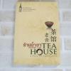 ร้านน้ำชา บทละครพูด 3 องก์ (Tea House A Play in Three Acts) เหลาเล่อ เขียน พระราชนิพนธ์แปล สมเด็จพระเทพรัตนราชสุดาฯ สยามบรมราชกุมารี