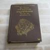 ผจญภัยโพ้นทะเล (The Voyage of the Dawn Treader) ซี.เอส. ลูอิส เขียน สุมนา บุณยะรัตเวช แปล***สินค้าหมด***