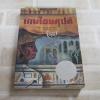 เกมไอยคุปต์ ซิลฟา คิดลีย์ ชไนเดอร์ เขียน แสงตะวัน แปล
