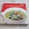 อาหารไทยสารพัดแบบ พิมพ์ครั้งที่ 4 โดย กองบรรณาธิการสำนักพิมพ์แสงแดด***สินค้าหมด***