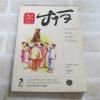 เรื่องจริงของฮาจิ ตำนานสุนัขยอดกตัญญู พิมพ์ครั้งที่ 2 อายาโนะ มาซารุ เขียน ซุ้มซาโบ้ แปล