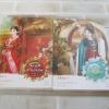 มเหสีตัวปลอม 2 เล่มจบชุด พิมพ์ครั้งที่ 2 เฉียนเฉ่าโม่ลี่ เขียน พริกหอม แปล