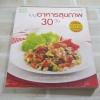 เมนูอาหารสุขภาพ 30 วัน พิมพ์ครั้งที่ 2 โดย กองบรรณาธิการนิตยสาร Cuisine