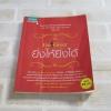 ยิ่งให้ยิ่งได้ (The Go-Giver) พิมพ์ครั้งที่ 12 บ๊อบ เบิร์กและจอห์น เดวิด มานน์ เขียน ศิขริน แปล