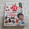 กว่าจะเป็น 26 สุดยอดสินค้าขายดีของญี่ปุ่น พิมพ์ครั้งที่ 8 Ryuji Fujii เรื่องและภาพ อังคณา รัตนจันทร์ แปล