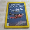 NATIONAL GEOGRAPHIC ฉบับภาษาไทย กันยายน 2554 ใคร ๆ ก็บินได้