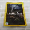 NATIONAL GEOGRAPHIC ฉบับภาษาไทย มิถุนายน 2560 กาลาปาโกส***สินค้าหมด***
