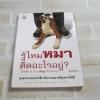 รู้ไหมหมาคิดอะไรอยู่? (What is my dog thinking?) Gwen Bailey เขียน อาสยา ฐกัตกุล แปล