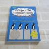 คณะเพนกวินของคุณป็อปเปอร์ (Mr.Popper's Penguins) ริชาร์ดและฟลอเรนซ์ แอทวอเทอร์ เขียน โรเบิร์ต ลอว์สัน ภาพ ธิดารัตน์ เจริญชัยชนะ แปล