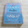 Feel Good ชีวิตนี้ดีจัง Pamela Allardice เขียน ผศ.ดร.จุรีรัตน์ ดาดวง แปลและเรียบเรียง