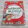ศัพท์อังกฤษสุด easy! Sean Kim เขียน Park Jung-Je ภาพ นิปัทม์ พูลทรัพย์ แปล