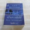 เจ้าสาวยิปซี (Mine Till Midnight) Lisa Kleypas เขียน กัญชลิกา แปล***สินค้าหมด***
