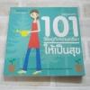 หนังสือชุดคู่มือสุขภาพวัยใส 101 วิธีอยู่กับความเครียดให้เป็นสุข โดย อโนมา สอนบาลี
