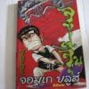 จอมเกบูลส์จูจุ๊บ จบในฉบับ Masanori Morita เขีบย