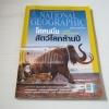 NATIONAL GEOGRAPHIC ฉบับภาษาไทย เมษายน 2556 โคลนนิ่ง สัตว์โลกล้านปี***สินค้าหมด***