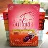 โปรจับคู่ ส่งฟรี ตำนานรักอนาโตเลีย ภาคต่อ ตำนานรักลำน้ำไนล์ / sweet dreamer ( มณีริน ,Littermafia ) หนังสือใหม่ทำมือ