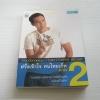 ฝรั่งเข้าใจ คนไทยเก็ท ภาค 2 พิมพ์ครั้งที่ 15 โดย Christopher Wright***สินค้าหมด***