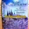 บัลลังก์กามเทพ โดย นิมมานรดี ชุด The Prince's Royal Concubine ลำดับ ที่ 2 / สนพ.อินเลิฟ พลอยวรรณกรรม หนังสือใหม่