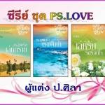 ชุด P.S. Love (3 เล่ม) / ป.ศิลา หนังสือใหม่ แถมปก + ส่งฟรี