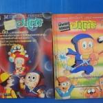 นินจาหลงยุค ฮาโตริ เล่ม 18 และเล่ม 8 จบในเล่ม จำนวน 2 เล่ม