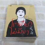 โตเกียวไม่มีขา พิมพ์ครั้งที่ 13 นิ้วกลม เขียน