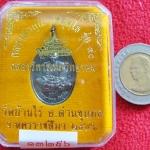 เหรียญหลวงพ่อคูณ รุ่น ๙๐ (ฉลองวิหารเทพวิทยาคม) พิมพ์เล็กเต็มองค์ เนื้อทองแดงรมดำ ๒๕๕๖ วัดบ้านไร่ พร้อมกล่องเดิมค่ะ