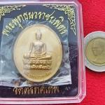 สินค้าหมดค่ะ เหรียญพระพุทธนวราชบพิตร วัดตรีทศเทพ เนื้อกะไหล่ทอง พร้อมกล่องเดิมค่ะ