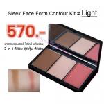 ขาย SLEEK Face Form Contour Kit # Light แป้งแบบ 3in1 (คอนทัวร์,ไฮไลท์,บลัช) สำหรับการตกแต่งที่ให้ออกมาดูสมบูรณ์แบบเน้นปรับแต่งโครงหน้าให้โดดเด่นยิ่งขึ้น