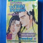 ซอลิ้วเฮียง ตอน กล้วยไม้เที่ยงคืน เล่มเดียวจบ แปลโดย น.นพรัตน์