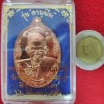 """สินค้าหมดค่ะ เหรียญหลวงปู่นาม รุ่น""""อายุยืน"""" เนื้อทองแดง วัดน้อยชมภู่ พ.ศ.๒๕๕๖ พร้อมกล่องเดิมค่ะ"""