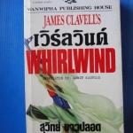 เวิร์ลวินด์ WHIRLWIND BY JAMES CLAVELL'S เล่ม 1 - เล่ม 3 จำนวน 3 เล่ม แปลโดย สุวิทย์ ขาวปลอด ( ขาดเล่ม 4 )