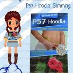 พี 57 ฮูเดีย ใหม่! (P57 Hoodia)