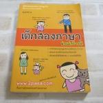 เด็กสองภาษา พ่อแม่สร้างได้ พิมพ์ครั้งที่ 11 พงษ์ระพี เตชพาหพงษ์ เขียน