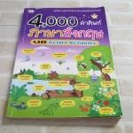 4,000 คำศัพท์ภาษาอังกฤษ โดย สำนักพิมพ์ อี.คิว. พลัส