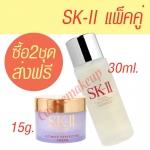 (แพ็คคู่ ซื้อ2 คู่ส่งฟรี คละได้) SK-II LXP Ultimate Perfecting Cream (ขนาด 15 g. ) + SK-II Facial Treatment essence 30 ml.