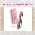 Dior Addict Lip Glow 004 (Coral) ลิปบาล์มเปลี่ยนสีแสนหวานตามอุณหภูมิของร่างกาย พร้อมเพิ่มความชุ่มชื่นปรนนิบัติผิวริมฝีปาก