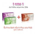 Promotion 05(01) Pine Bark แถม F & B