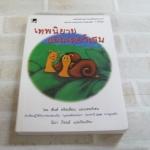 เทพนิยายแอนเดอร์เสน โดย ฮันส์ คริสเตียน แอนเดอร์เสน นิภา ภิรมย์ แปลและเรียบเรียง