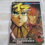 ไรซามูไรอวกาศ ภาค 5 เล่ม 26