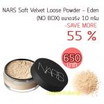 ลดเกิน55% Nars Soft Velvet Loose Powder สี EDEN (Nobox)ขนาดปกติ 10 กรัม แป้งฝุ่นเนื้อละเอียด ควบคุมความมันแป้งฝุ่นเนื้อละเอียด ควบคุมความมันอำพรางรูขุมขน ด้วย Hyaluronic Acid ให้ผิวรู้สึกเบา สบาย สำเนา