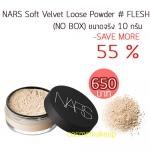 ลดเกิน55% Nars Soft Velvet Loose Powder สี FLESH(Nobox)ขนาดปกติ 10 กรัม แป้งฝุ่นเนื้อละเอียด ควบคุมความมันแป้งฝุ่นเนื้อละเอียด ควบคุมความมันอำพรางรูขุมขน ด้วย Hyaluronic Acid ให้ผิวรู้สึกเบา สบาย