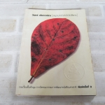 สมุดปกดำกับใบไม้สีแดง พิมพ์ครั้งที่ 9 วินทร์ เลียววาริณ เขียน
