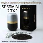 Aimmura-X เอมมูร่า เอ็กซ์ อาหารเสริม