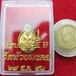 สินค้าจองค่ะ เหรียญเม็ดกระดุมหลวงพ่อทวด วัดห้วยมงคล เนื้อกะไหล่ทอง ปี2552 พร้อมกล่องเดิมค่ะ