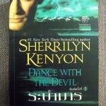 พรานราตรี เล่ม 4 : ระบำมาร Sherrilyn Kenyon