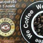 กาแฟเวย์โปรตีน (Whey Protein Coffee)